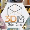 3D-визуализация и дизайн интерьера