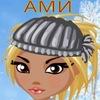 Аватария Мир Игр | АМИ