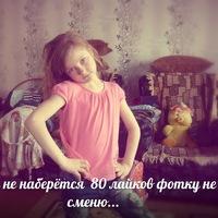 Кристина Осыченко