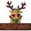 Подслушано колледжа НГГТИ,  города Невинномысска