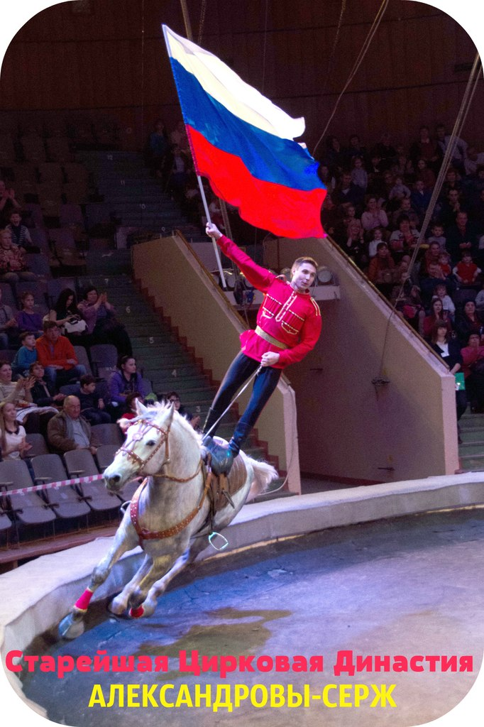 Цирк Александровы-Серж