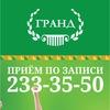 """Медицинский центр """"Гранд"""". Воронеж"""