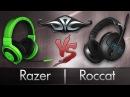 Razer Kraken Pro vs Roccat Kave XTD Stereo Стерео битва 3