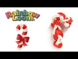 Леденец из резинок Rainbow Loom - Игрушки из резинок №31
