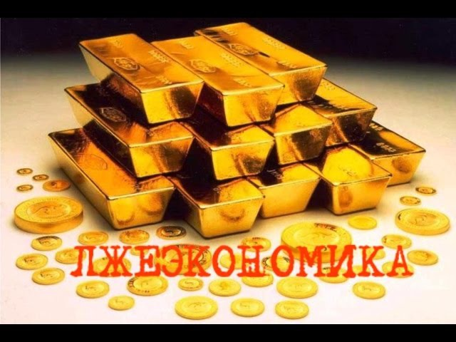Экономика - лженаука! Катасонов Валентин Юрьевич