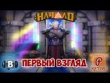 Игры в ВК #22 - Начало. RPG с картами и графикой (ParkerRetro)