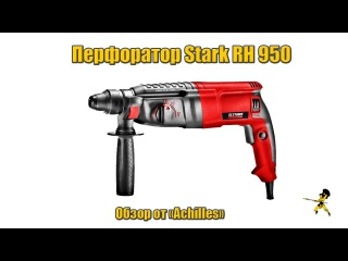 Перфоратор Stark RH 950 Profi (обзор АхиллеS)