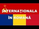 Internaționala - Cântec Socialist Versuri în limba română