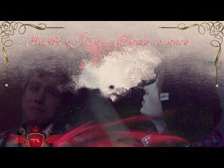 Настя и Лёха | ЧЗО - Дыши со мной