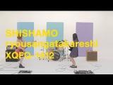 SHISHAMO「量産型彼氏」