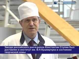 Звезда российского рок-н-ролла Константин Ступин впал в творческую кому!!!