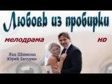 Любовь из пробирки фильм HD  смотреть онлайн Русская мелодрама Russkie melodrama Lyubov iz probirki