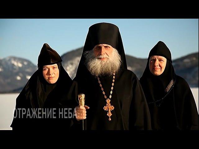 Отражение неба. Фильм о жизни Православных монахов-отшельников в отдаленном горном районе Тувы