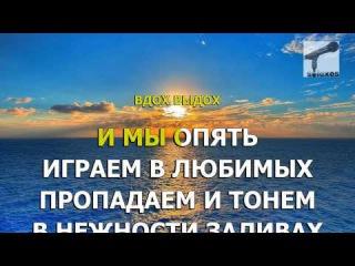 (Караоке) Т9 - Ода Нашей Любви Вдох Выдох