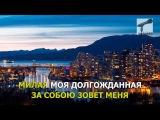 (Караоке) Губин Андрей - Милая Моя