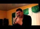 Аркадий Кобяков - Прощения мне нет Н.Новгород, Жара 21. 03.2015