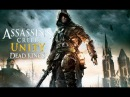 Assassin's Creed Unity : Dead Kings. правосудие слепо