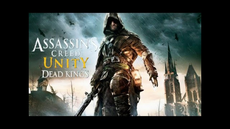 Assassin's Creed Unity Dead Kings правосудие слепо