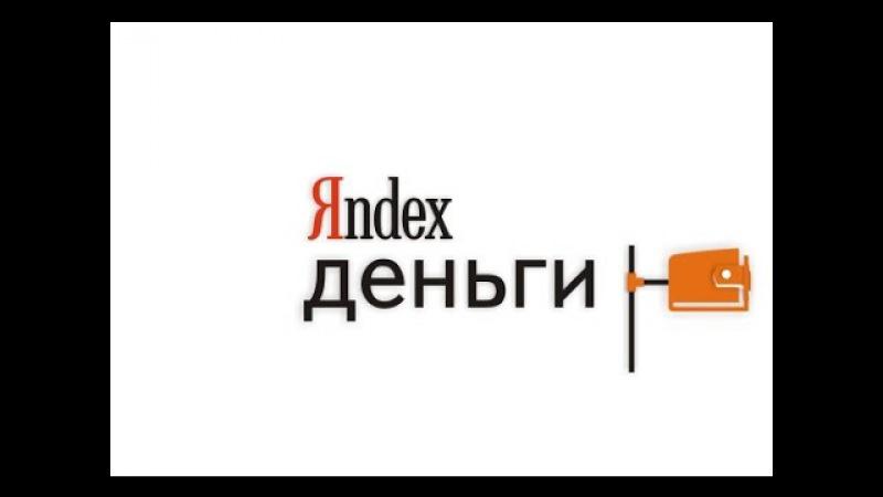 Яндекс Деньги. Как оплачивать товары и услуги? Видеокурс «Электронные платежные системы» - Урок №4