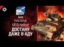M18 Hellcat - Достану даже в аду -  Frag movie от Arti25 [World of Tanks]