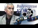Видеоархив КОБ. Зазнобин В. М. О мировоззрении. март 2000 г.