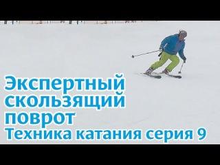Техника скользящего поворота на горных лыжах. Серия 10