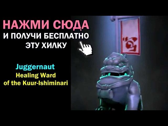 Хилка на Джагернаута Healing Ward of the Kuur-Ishiminari - Получить Бесплатно