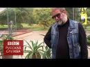 Запретная ботаника с Борисом Гребенщиковым - BBC Russian