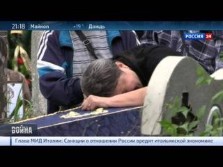 программа «Война» с Евгением поддубным (Россия 24, 31-05-2015)