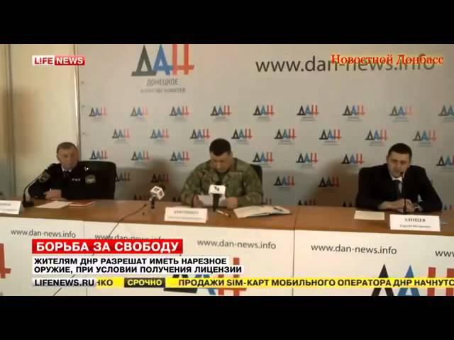 В ДНР разрешили регистрацию боевого оружия калибром до 11,43 мм