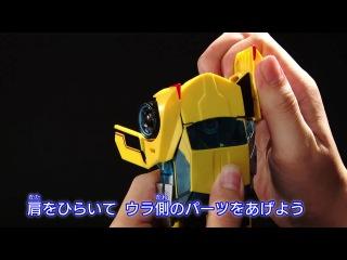 【変形解説】TAV29 バンブルビーシュプリームモード トランスフォーマー&