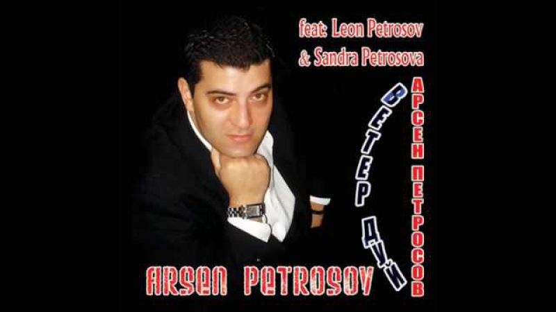 ARSEN PETROSOV-VETER, DUY!-CD 2010