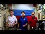 Космонавты поздравляют россиян с Днём флага