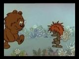 Трям! Здравствуйте! (про Ежика и Медвежонка - выпуск 4 из 8) 1980 Мультфильм ССС