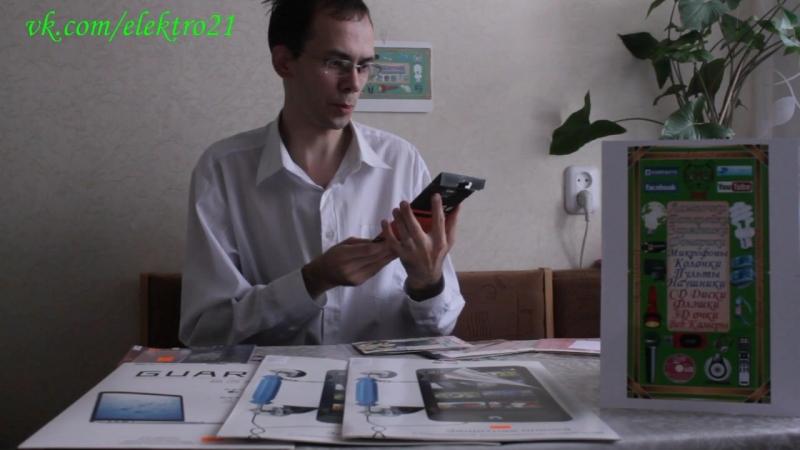 Видео обзор Защитные пленки для телефонов, планшетов и ноутбуков.