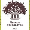 Контактный зоопарк «Лесное посольство» Уфа