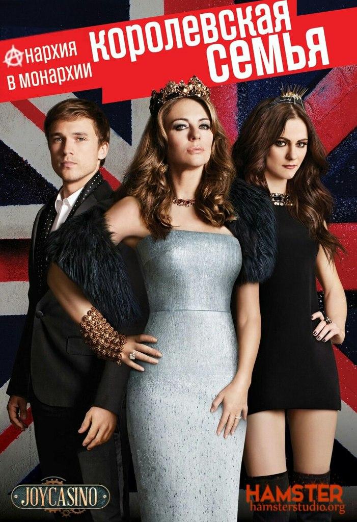 Члены королевской семьи 1-3 сезон 1-10 серия HamsterStudio | The Royals