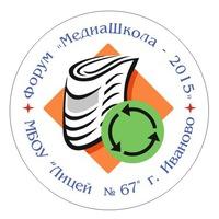 МедиаШкола 2015 в Иванове (Лицей № 67)