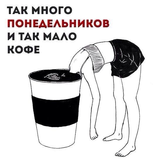 Понеділок без кави добрим не