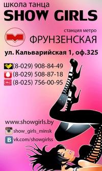 Школа Танца SHOW GIRLS