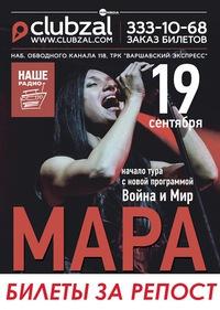 Мара* 19.09 * ClubZal