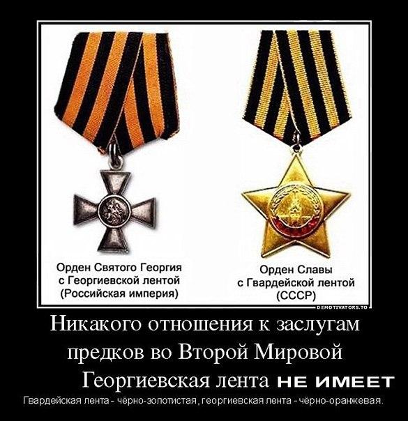 Геращенко предложил Раде штрафовать или арестовывать до 15 суток пропагандистов георгиевской ленточки - Цензор.НЕТ 92