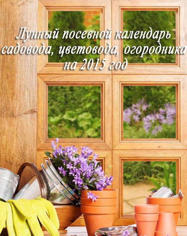 Лунный посадочный календарь садовода, цветовода, огородника на 2015 год