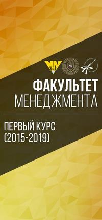 Финансовый университет Менеджмент ВКонтакте Финансовый университет Менеджмент 2015 2019