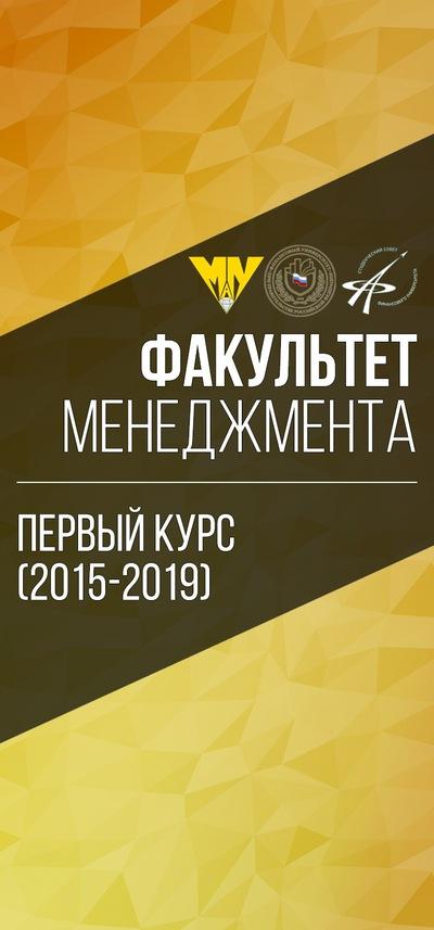 Финансовый университет Менеджмент ВКонтакте