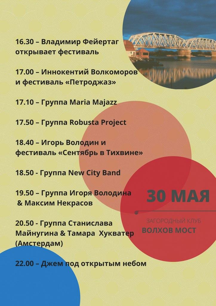 "30 мая 2015. Программа фестиваля  ""Джаз над Волховом"""