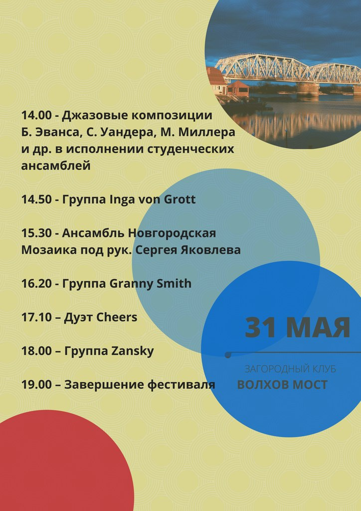 "31 мая 2015. Программа фестиваля ""Джаз над Волховом"""