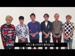 [CLIP] 15.07.2015 BEAST - Greeting Message for K-League All Star Game