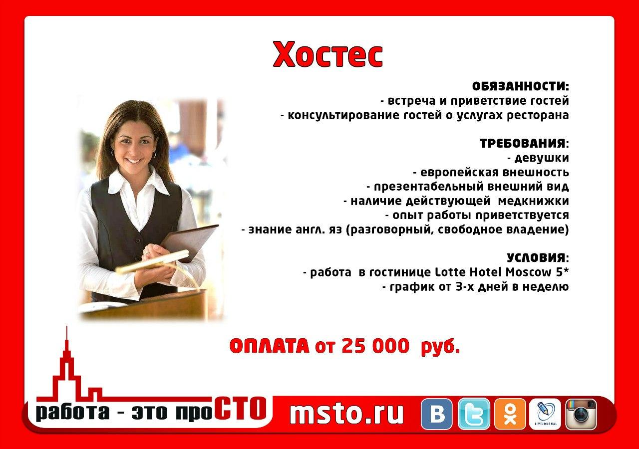 Работа в гостиницах москвы для девушек работа в брянске для девушек