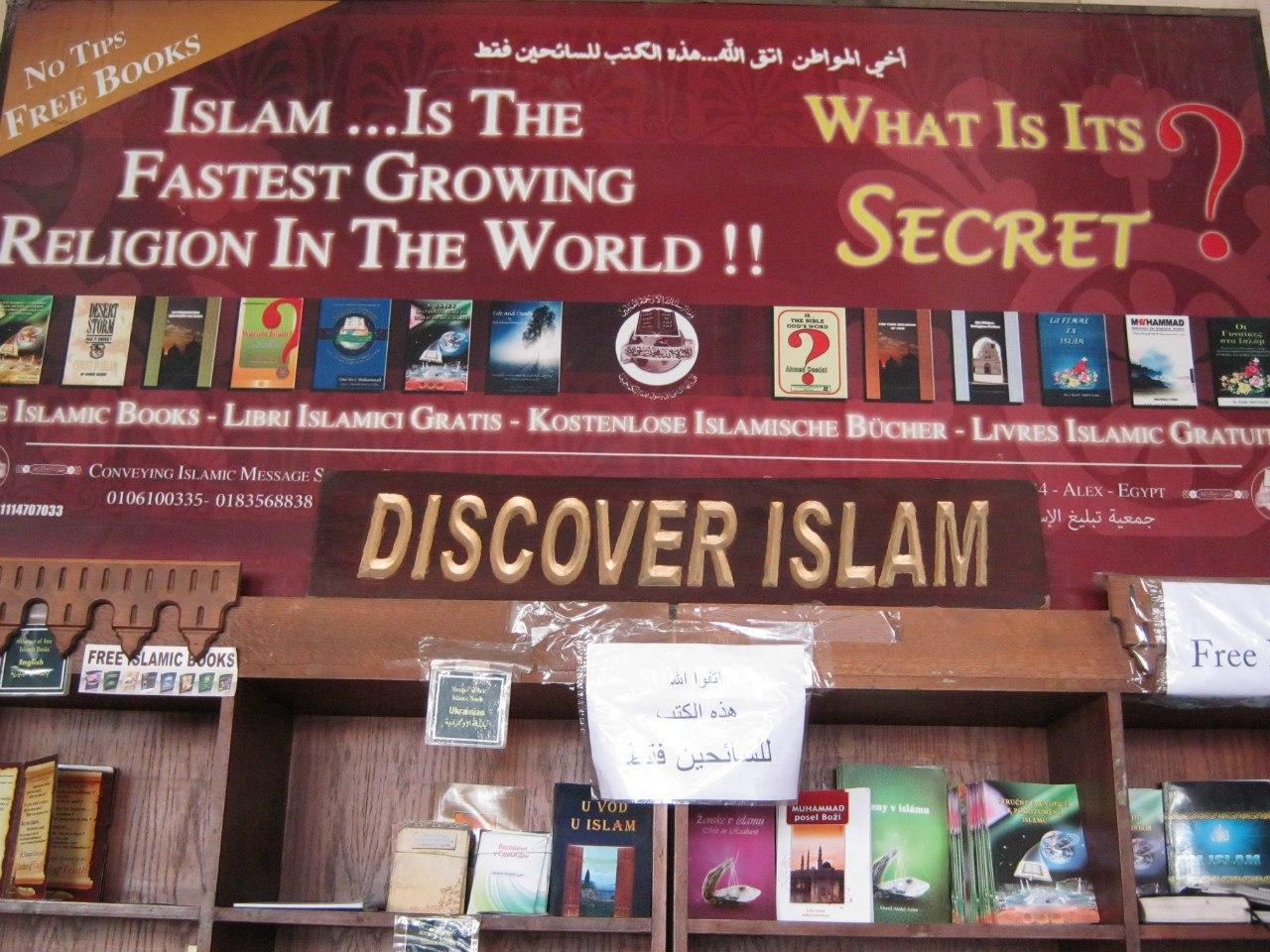 Пропаганда ислама в Египте